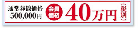 通暁葬儀価格50万が会員価格40万円(税別)