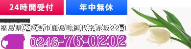 〒971-8146福島県いわき市鹿島町御代字赤坂22-1TEL0246-76-0202
