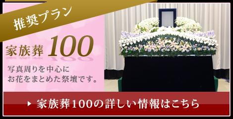 推奨プラン家族葬100
